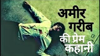 Gareeb Ladka or Amir Dilruba Ki Love Story || Heart Touching Hindi Poetry Video || | you will Cry |