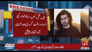 Naqeebullah case, ATC defers verdict to declare Anwar's house a sub-jail | 6 June 2018 | 92NewsHD