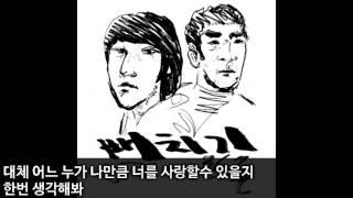 가인(Feat. Nemo of 미스에스) - 배치기 [가사]