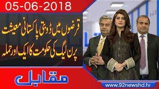 Muqabil | CJ Big Decision Related Election Commission | Rauf Klasara |5 June 2018 | 92NewsHD