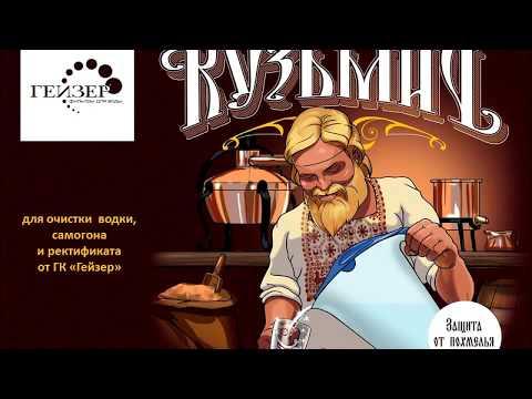 Фильтр для алкоголя Кузьмич от Гейзер