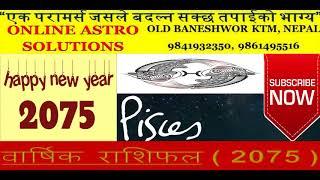 मीन   दि, दु, थ, झ, ञ, दे, दो, च, चि (Pisces) वार्षिक राशिफल ( 2075 ) Yearly Rashifal