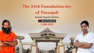 Watch Live!   24th Foundation day of Patanjali   Patanjali Yogpeeth, Haridwar