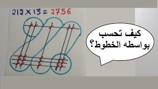 كيف  تحسب  بسرعه بواسطه الخطوط ?
