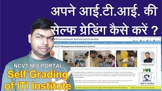 How to Make Self Grading of ITI Institute - अपने आई.टी.आई. की सेल्फ ग्रेडिंग कैसे करेंं ?