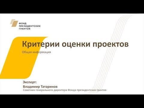 Видео №3. Критерии оценки проектов. Общая информация