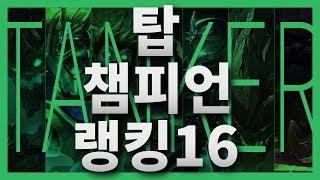 [만골] 롤 탑(탱커) 챔피언 랭킹 16   LOL TOP-TANKER CHAMPION RANKING 16
