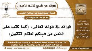 46 /135] فوائد في قوله تعالى: (كما كتب على الذين من قبلكم لعلكم تتقون) - محمد بن صالح العثيمين