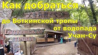 Как добрать�� до Боткин�кой и Штангеев�кой тропы от водопада Учан-Су?