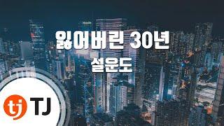 [TJ노래방] 잃어버린 30년 - 설운도 / TJ Karaoke