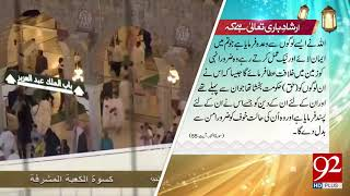 Irshad e Bari Taala - 31 January 2018 - 92NewsHDPlus