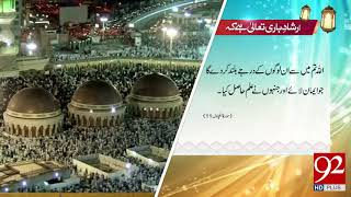 Irshad e Bari Talla   17 July 2018   92NewsHD