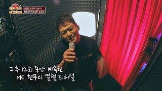 [마지막 이야기] 누구보다 열정적이었던 MC 현무(Jun Hyun-moo)의 히든 리허설♡ 히든싱어5(hidden singer5) 17회