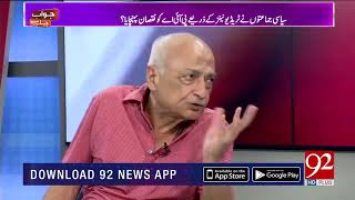 what are reasons for PIA's failure | 20 Sep 2018 | 92NewsHD