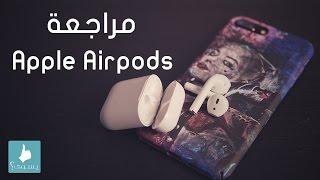 مراجعة سماعات أبل AirPods