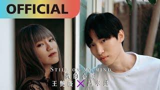 王艷薇 Evangeline x 呂孝廷 Lu Hsiao Ting -【我的心脈】Still On My Mind | Official MV