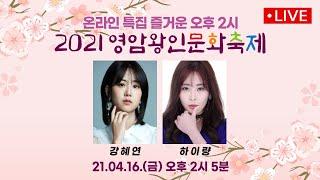 2021 영암 왕인문화축제 온라인 특집 즐거운오후2시 보이는라디오 초대손님 : 강혜연, 하이량 다시보기