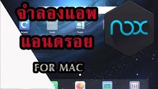 Nox for mac videos / InfiniTube