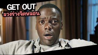 GET OUT ลวงร่างจิตหลอน | ตีความสัญลักษณ์ต่างๆ | รีวิวหนัง | ดูหนังนอกกระแส | Movie review