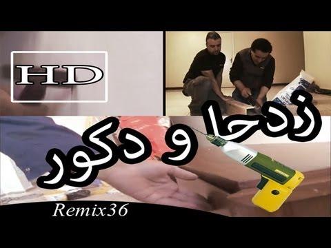 زدحا و ديكور  - Remix 36