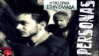Zalizomai Apo to poli poto Stoixoi (Lyrics)Personas