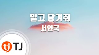 [TJ노래방] 밀고당겨줘 - 서인국 (Tease Me - Seo In Guk) / TJ Karaoke