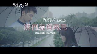 魏如昀 Queen Wei - 我們沒有再見 We Don't Say Goodbye 完整試聽版 三立華劇「舞吧舞吧在一起」片尾曲