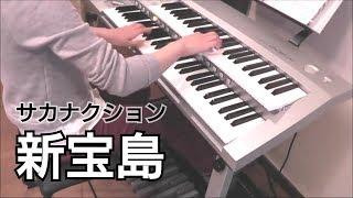 新宝島 / サカナクション 【エレクトーンで弾いてみた】