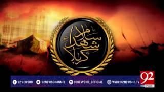 Shuhda E Karbala 17-10-2015 - 92NewsHDPlus