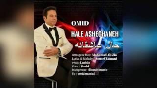 Iranian Music - 2017- Persian Songs - Omid Hale Asheghaneh عاشقانه