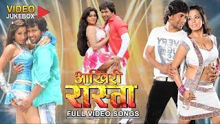 Aakhiri Rasta [ Full Length Bhojpuri Video Songs Jukebox ] width=