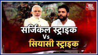 'Surgical Strike' Vs 'सियासी Strike'! सबूत पर भी खत्म नहीं हुए सवाल   Halla Bol   Anjana Om Kashyap width=