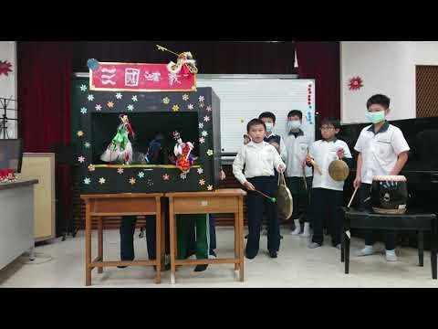 5年3班-三國演義 - YouTube