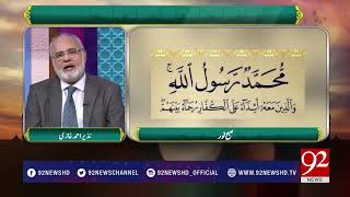 Subh E Noor topic of the day: Abdullah ibn Masood R.A - 22 March 2018 - 92NewsHDPlus