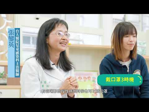 校園防疫:正確戴口罩(60秒) - YouTube