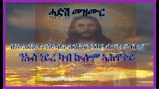 New Eritrean Orthodox Tewahdo Mezmur 2019