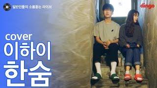 [일소라] 일반인 포코아포코 - 한숨 (이하이) cover