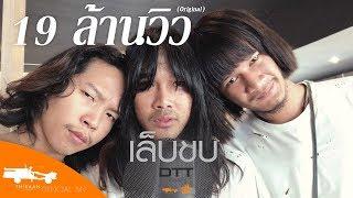 เล็บขบ - DTT (ด้ง.ต้อง.ต้า)【Official MV】
