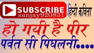हो गयी है पीर पर्वत सी .....II Ho Gayi Peer Parvat Si......हिन्दी कविता hindi Kavita By SANJAY
