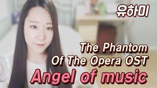유하미] The Phantom of the opera OST - Angel of music (Cover.) / 오페라의 유령