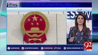 Business World - 30 March 2018 - 92NewsHDUK