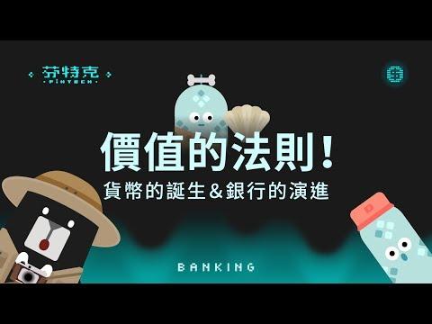 『價值的法則!貨幣的誕生 & 銀行的演進』芬特克 FinTech EP2 - YouTube