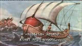 Το θαύμα των Ελλήνων