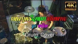 เทพบุตรใจหมา (บักพาก) : ฐา ขนิษ [Drum Cover]