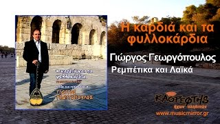 Γιώργος Γεωργόπουλος  ΠΙΝΩ ΚΑΙ ΜΕΘΩ (HQ Official Audio Video)