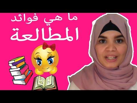 ما هي فوائد المطالعة؟