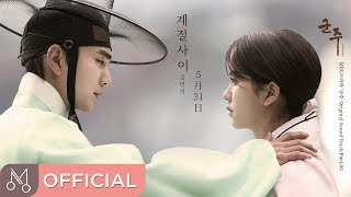 "[Teaser] 김연지 ""군주 - 가면의 주인 OST Part.5"" (Ruler: Master Of The Mask OST Part 5) - 계절사이(Between Seasons)"