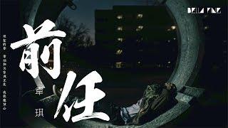 【HD】韋琪 - 前任 [歌詞字幕][完整高清音質] ♫ Wei Qi - Ex