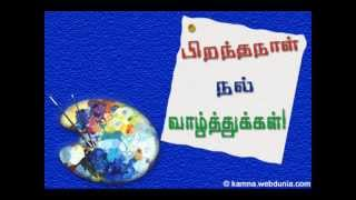 Tamil Birthday Song-la