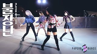 PLAYING WITH FIRE (불장난) - BLACKPINK   P4pero Dance Cover